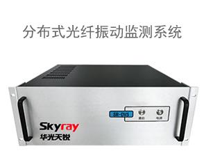 分布式光纤振动监测系统