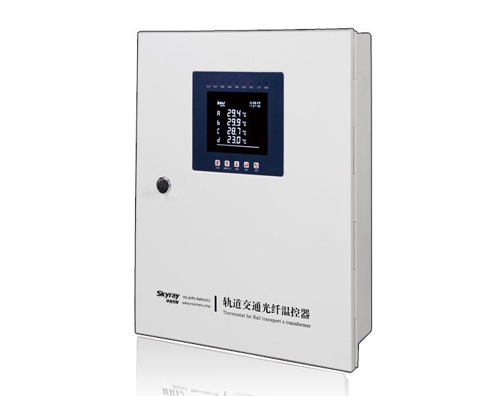 轨道交通光纤温控器