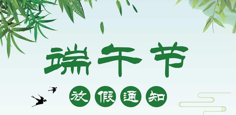 福州华光天锐2019年端午节放假通知