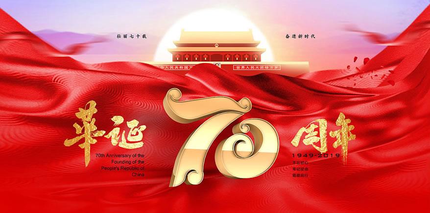 福州华光天锐2019年十一国庆节放假通知