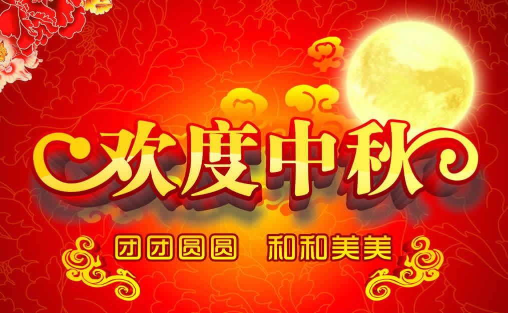 福州华光天锐光电科技有限公司中秋节放假通知