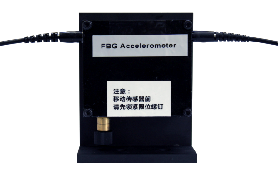 光纤光栅加速度传感器