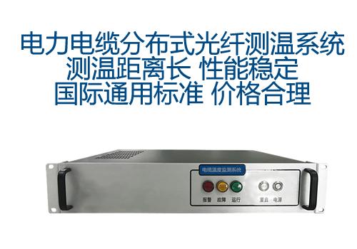 电力电缆分布式光纤测温