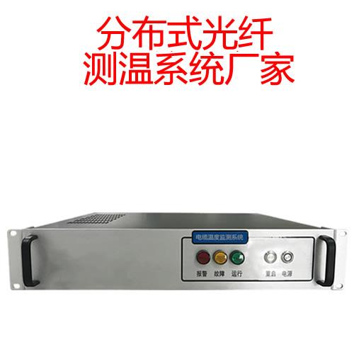 轨道交通铁路隧道电缆分布式光纤测温系统