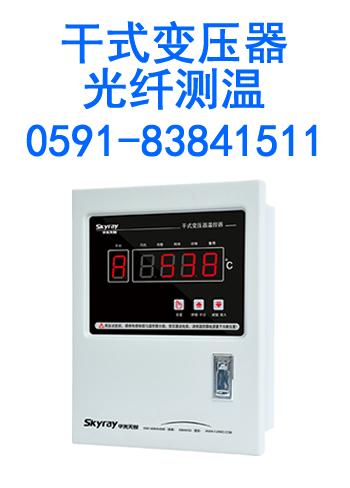 变压器光纤温控器多少钱报价