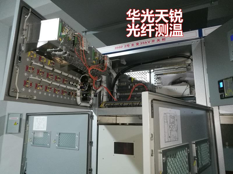 电缆绝缘层分布式光纤测温