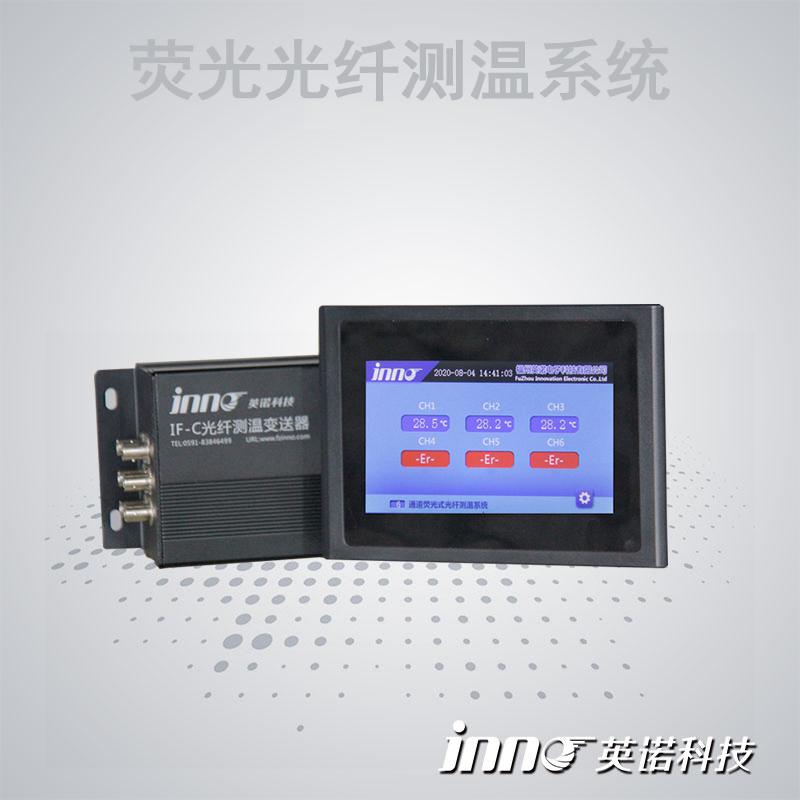 油浸式变压器绕组荧光光纤温控仪厂家
