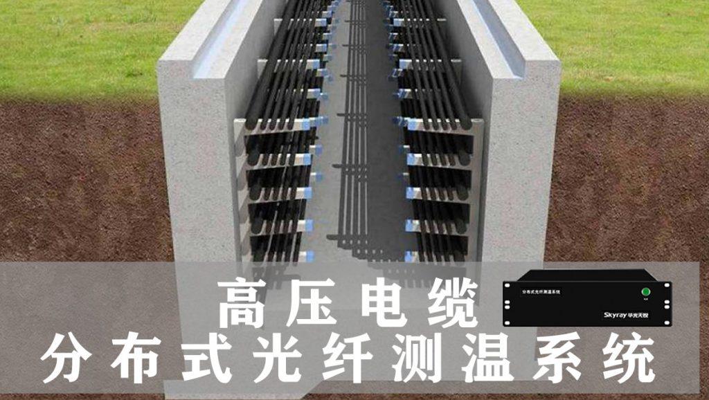 电缆测温的型号和生产厂家