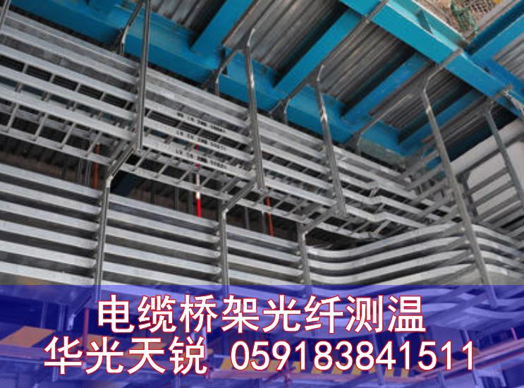 电缆桥架测温