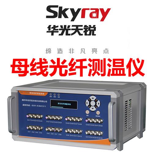 密集母线测温监控装置