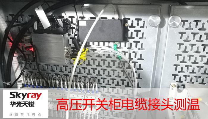 江西光纤测温