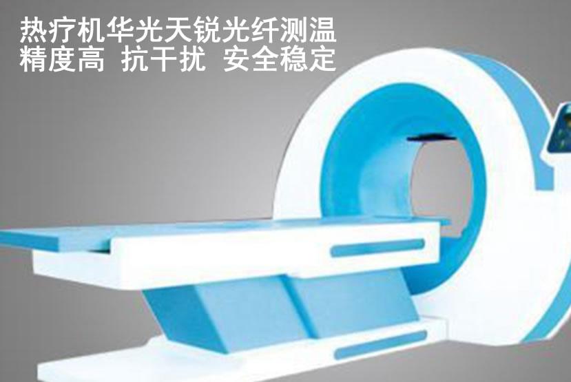 热疗光纤测温仪