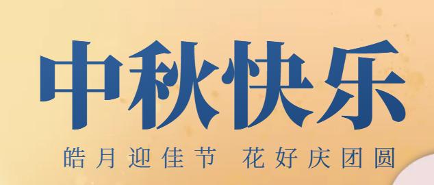 福州华光天锐中秋节放假通知